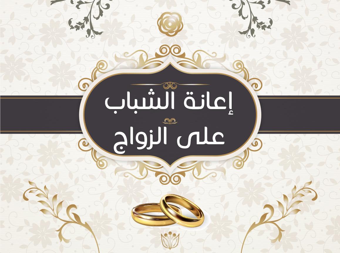 مشروع مساعدات الشباب على الزواج