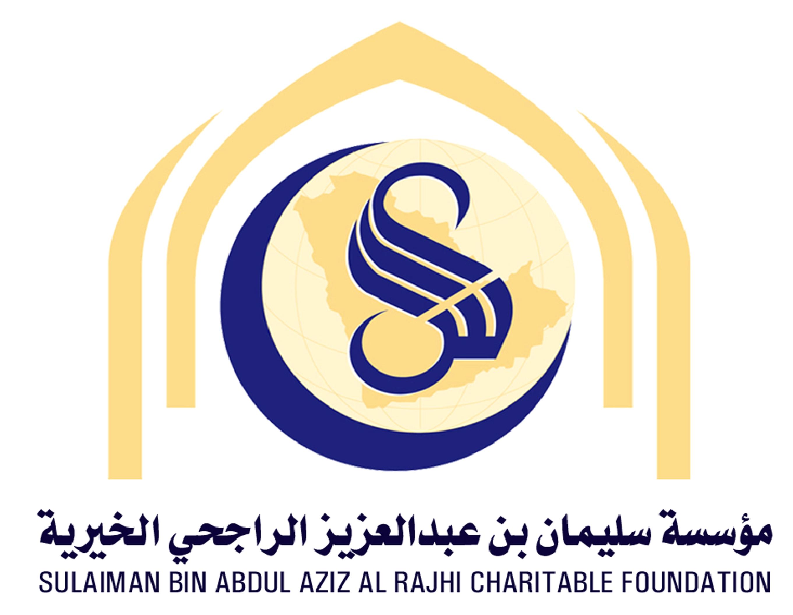 مؤسسة سليمان بن عبدالعزيز الراجحي