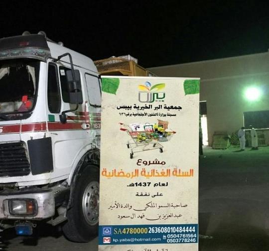 مبرة الاميرة الجوهرة تدعم جمعية البر بيبس ب500 سلة رمضانية