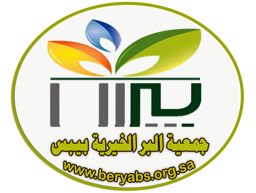 """جمعية """"البر الخيرية بيبس"""" تستهدف """"١٥٠"""" أسرة بكسوة العيد"""